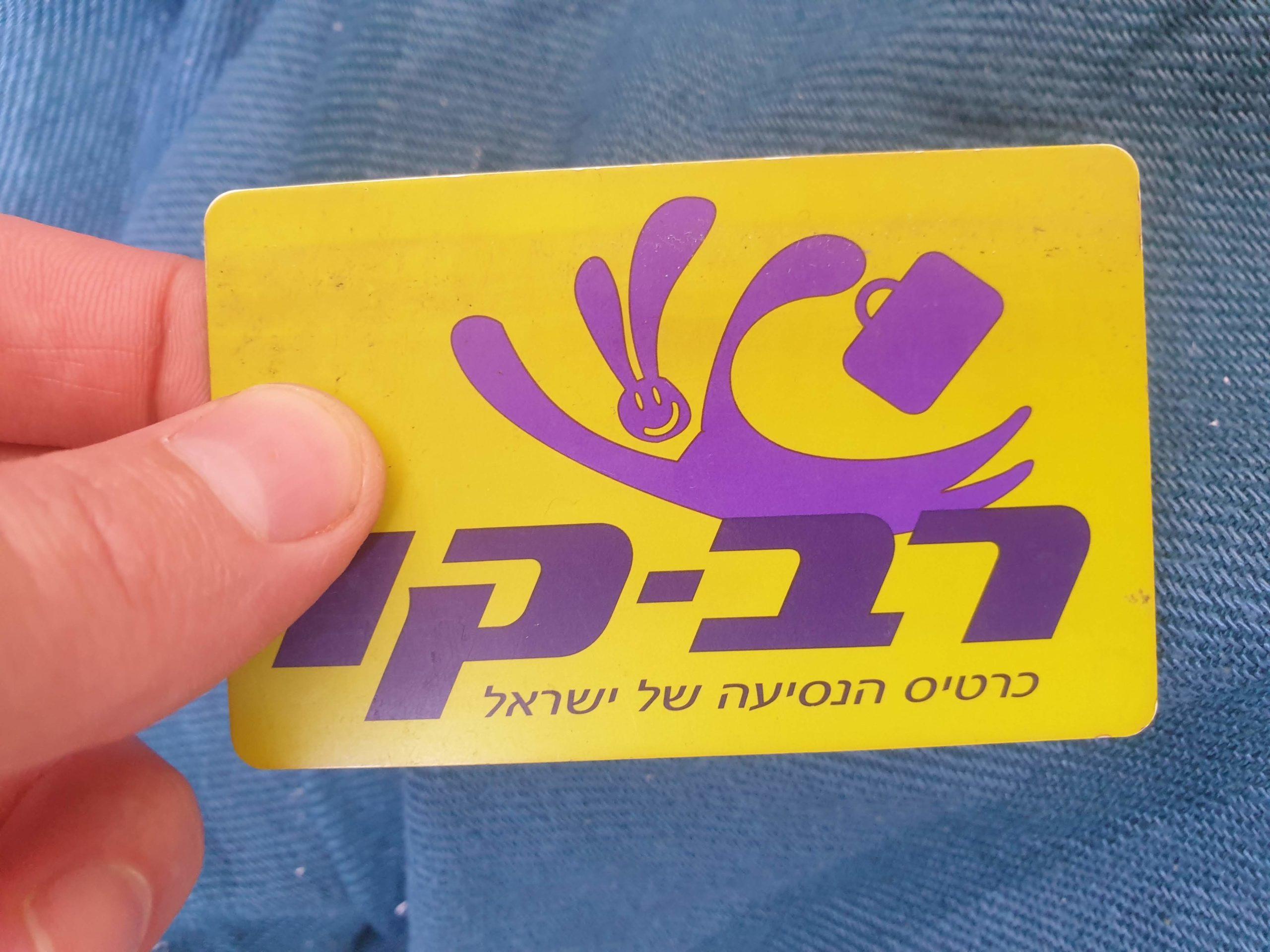 Rav Kav Card