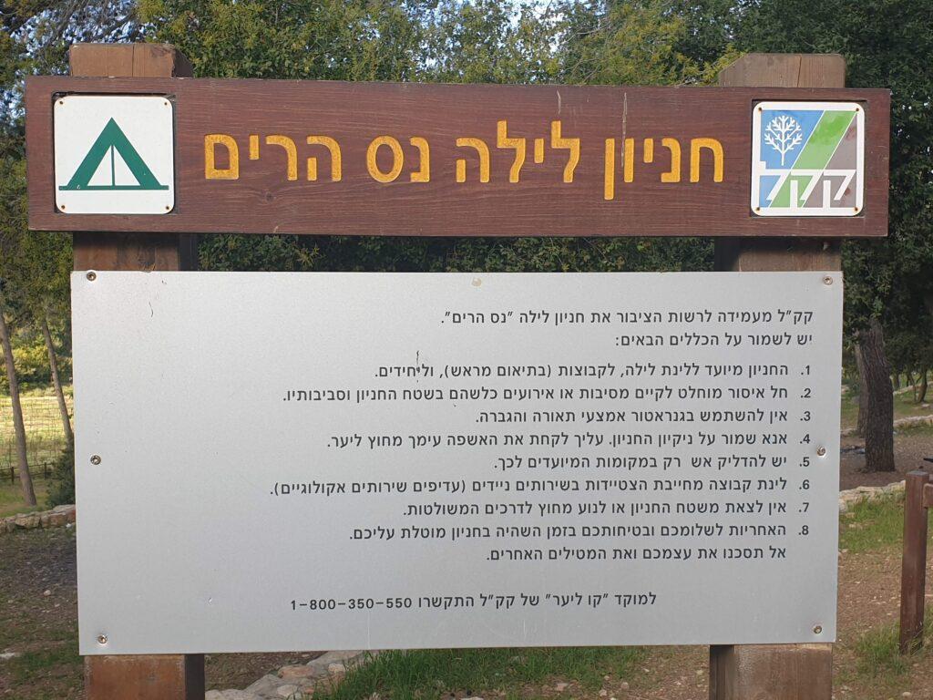 Nes Harim capsite sign